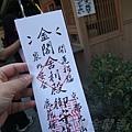 金閣寺 -- 入場券