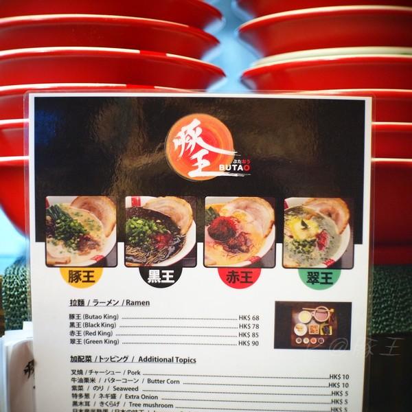 豚王 -- 菜單