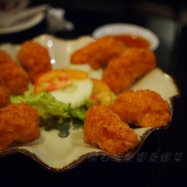 石澳樂園泰國菜 -- 炸蝦餅