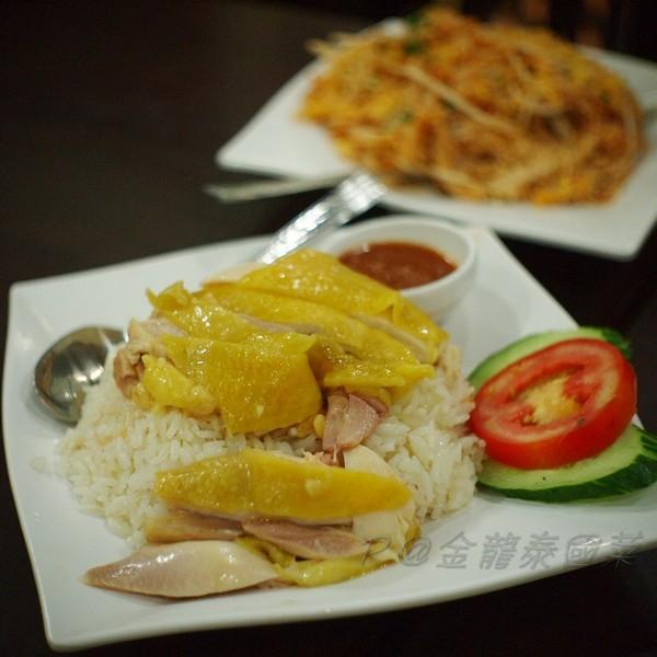 金龍泰國菜 -- 海南雞飯