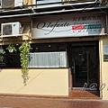 O Infante - 店門