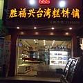 到處都台灣東西