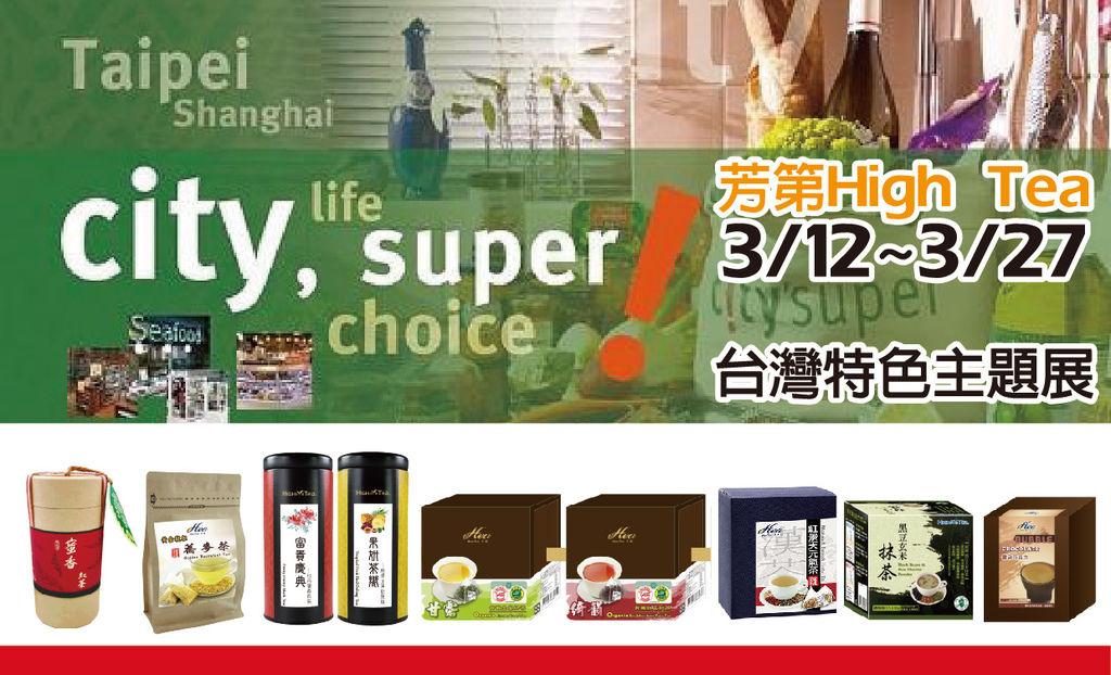 City Super復興SOGO開賣-台灣特色展3/12~3/27,歡迎前往試飲參觀選購!