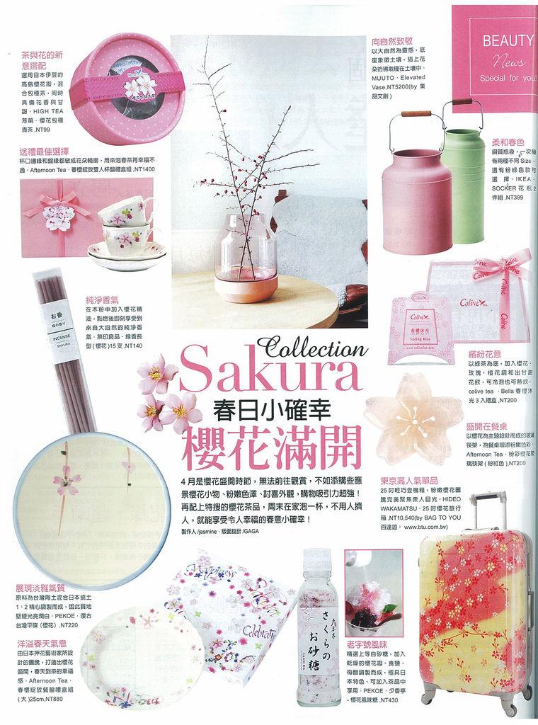 大美人 雜誌4月號- High Tea 芳第 櫻花包種青茶