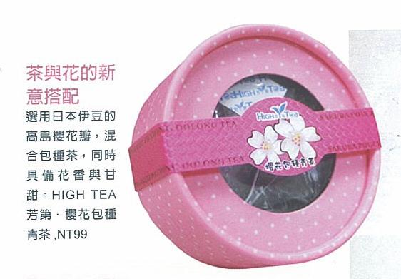 2014-4月號-櫻花包種青茶P273-放大