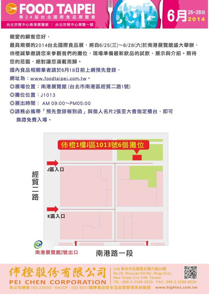 伂橙敬邀參觀2014台北國際食品展