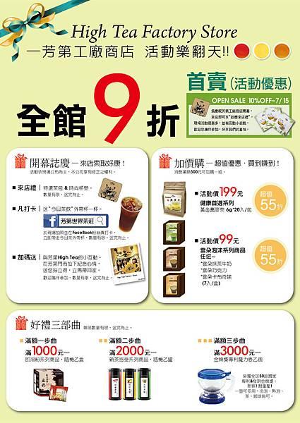 芳第工廠店開幕:連續1.5個月憑FB打卡送外帶飲料一杯