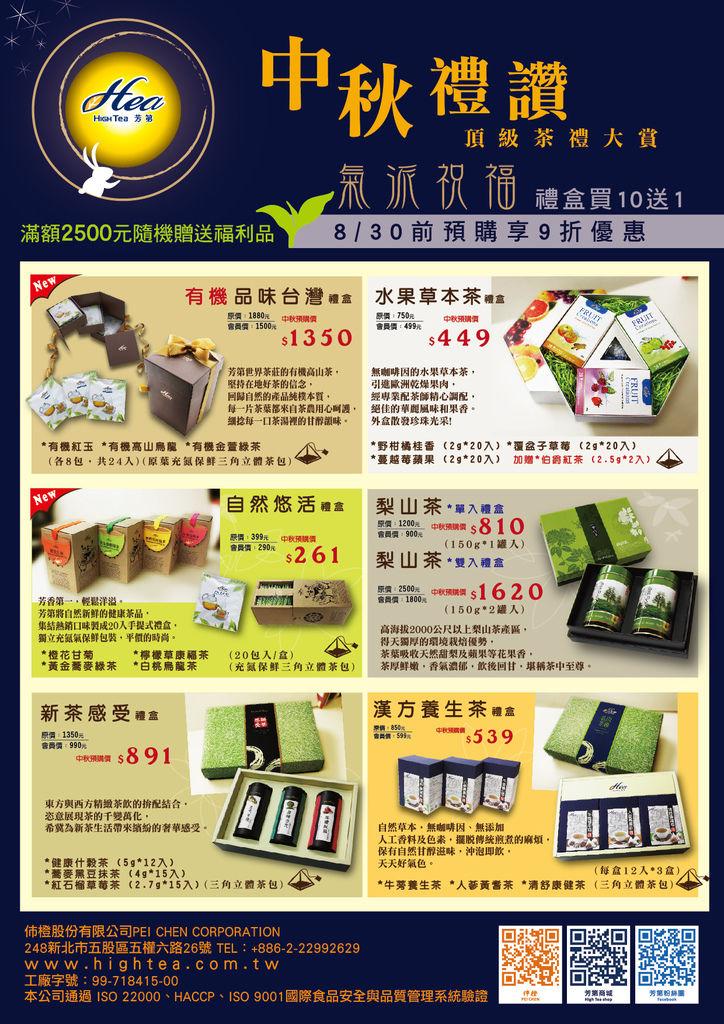 芳第世界茶莊『中秋節禮盒預購9折』,買10再送1優惠! 詳情請洽官網~歡迎轉分享!