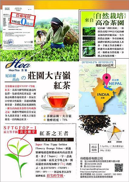 莊園茶風興起,芳第尼泊爾高山莊園大吉嶺紅茶,歡迎索取樣品^^