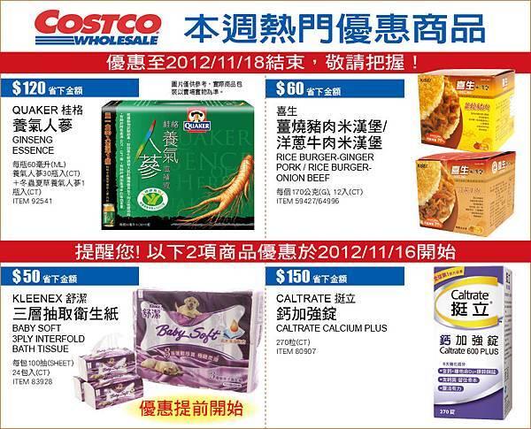 2012/11/16 會員皮夾熱門商品