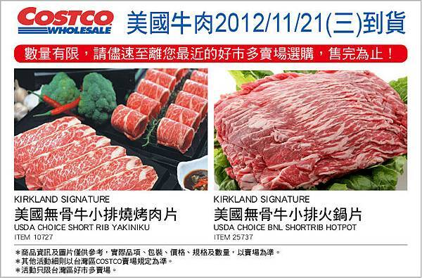 2012/11/21 美國牛肉EDM
