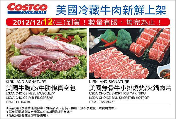 2012/12/14 US beef