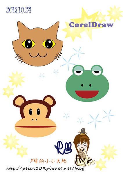 CorelDraw幾何動物