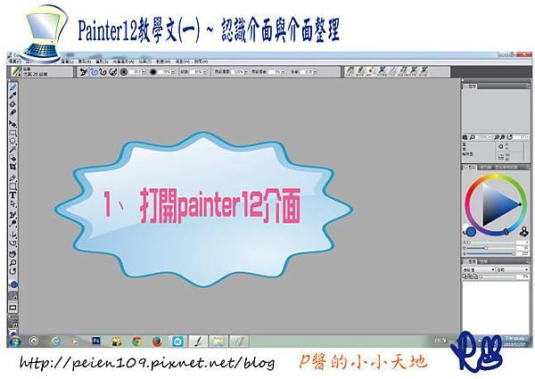 painter12介面教學01