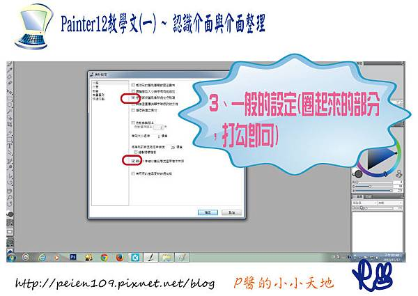 painter12介面教學03