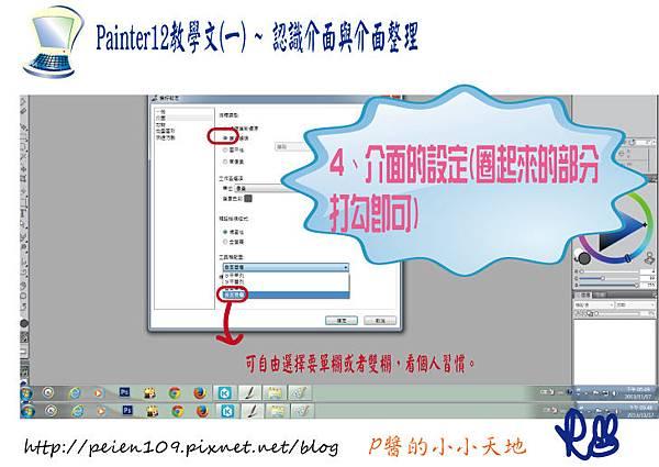 painter12介面教學04
