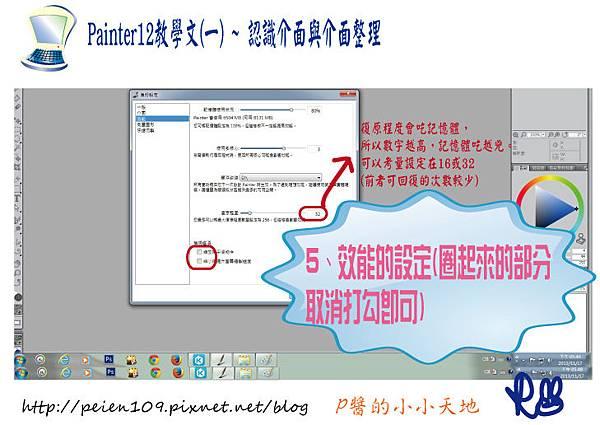 painter12介面教學05