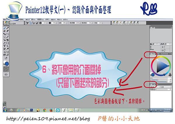 painter12介面教學06