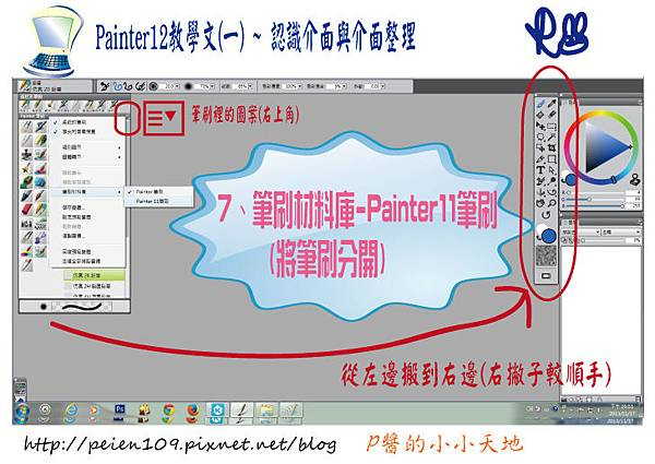 painter12介面教學07