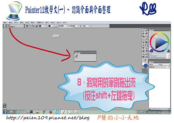 painter12介面教學08