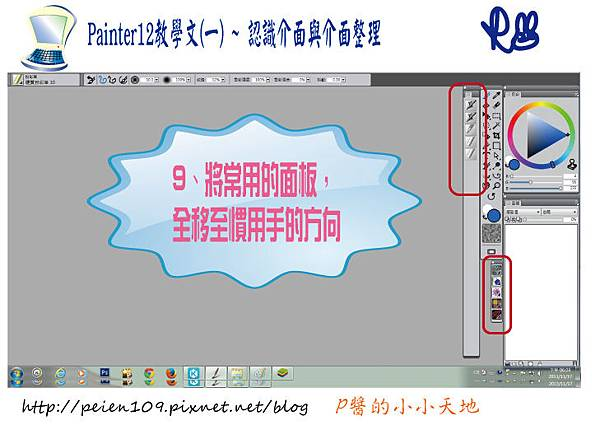 painter12介面教學09