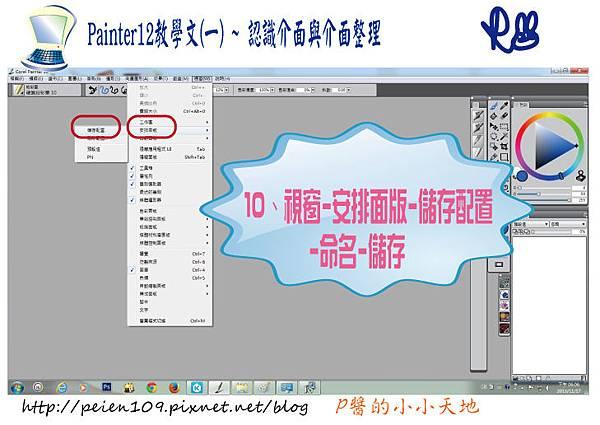 painter12介面教學10