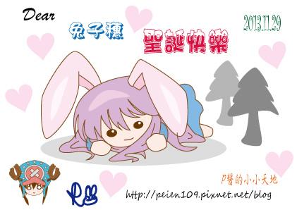兔子穗的聖誕賀卡