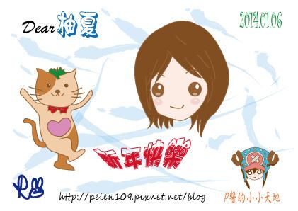 給柚夏的新年賀卡