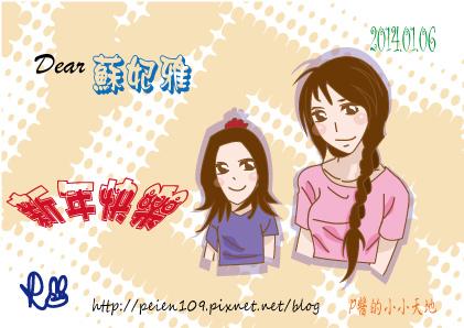 蘇妃雅的新年賀卡