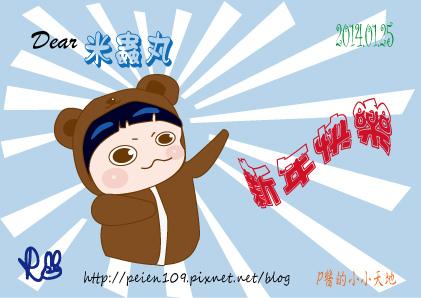 給米蟲丸的新年賀卡