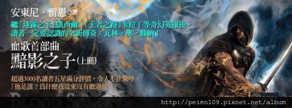 血歌首部曲:黯影之子(上)