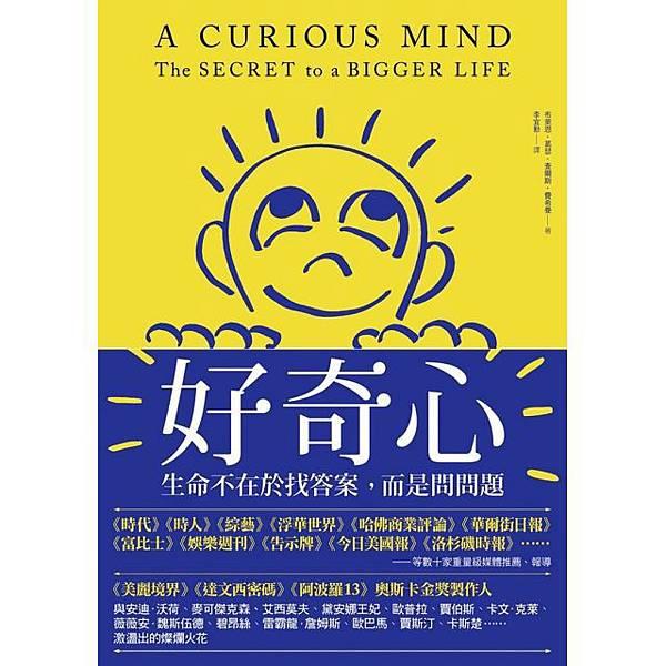 《好奇心:生命不在於找答案,而是問問題》書籍封面