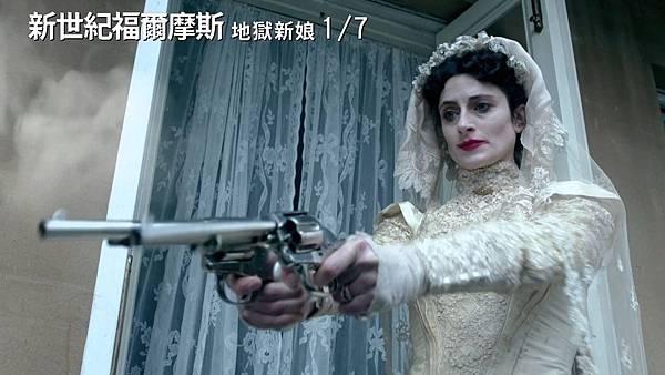 新世紀福爾摩斯 地獄新娘01