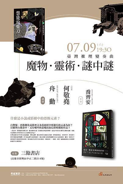 慧能的柴刀演講海報03