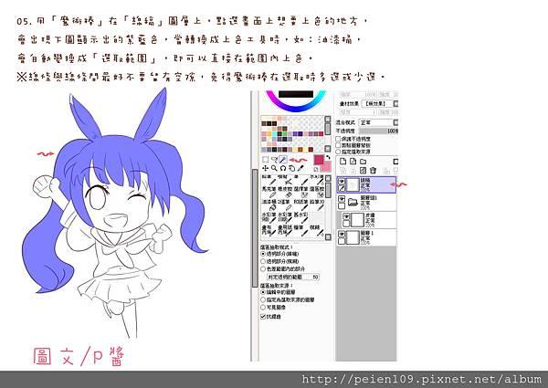 SAI-常用的筆刷與功能介紹03