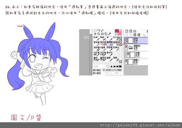 SAI-常用的筆刷與功能介紹04