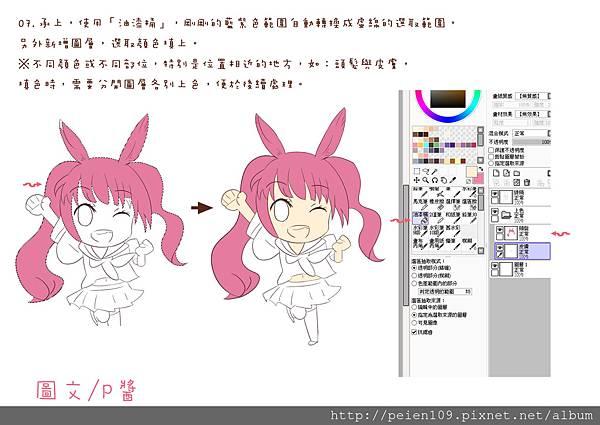 SAI-常用的筆刷與功能介紹05
