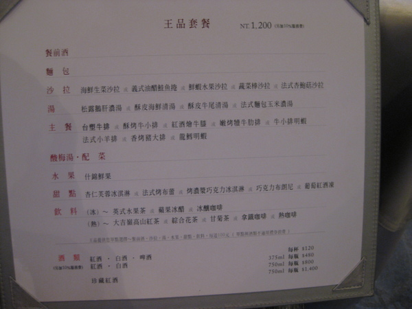 Wang Steak Menu