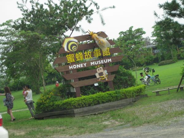 HONEY MUSEUM-15