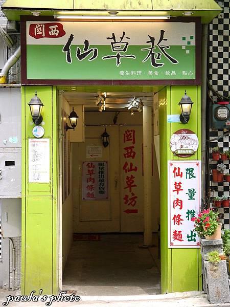 仙草巷1.JPG