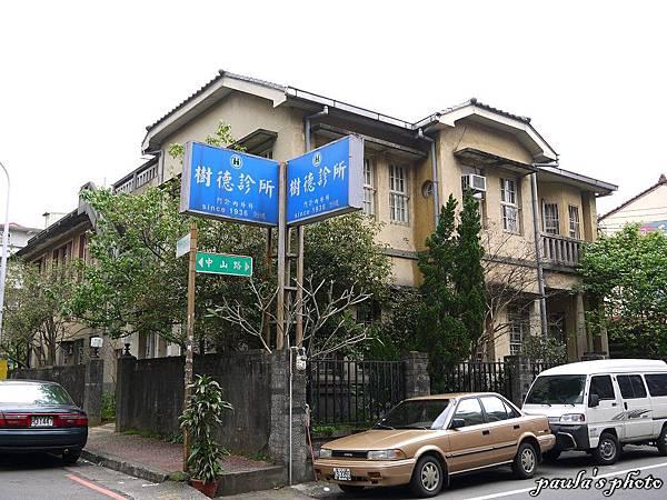 樹德診所1.JPG