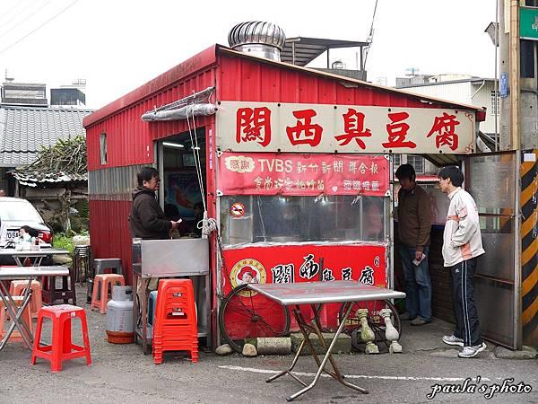 關西臭豆腐1.JPG