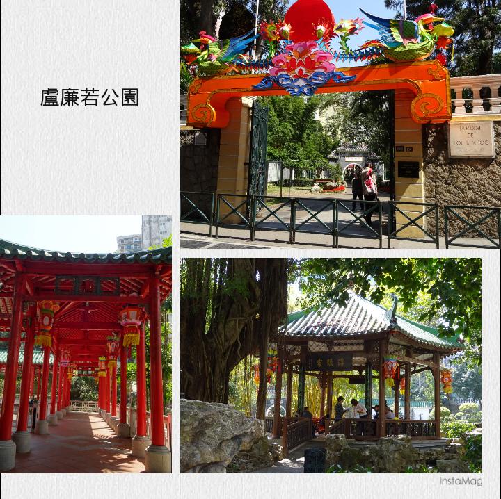 3盧廉若公園.jpg