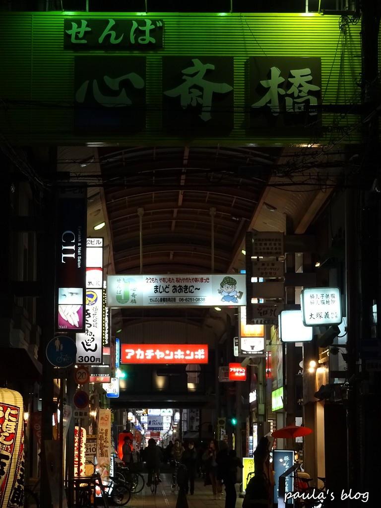 心齋橋-1.JPG