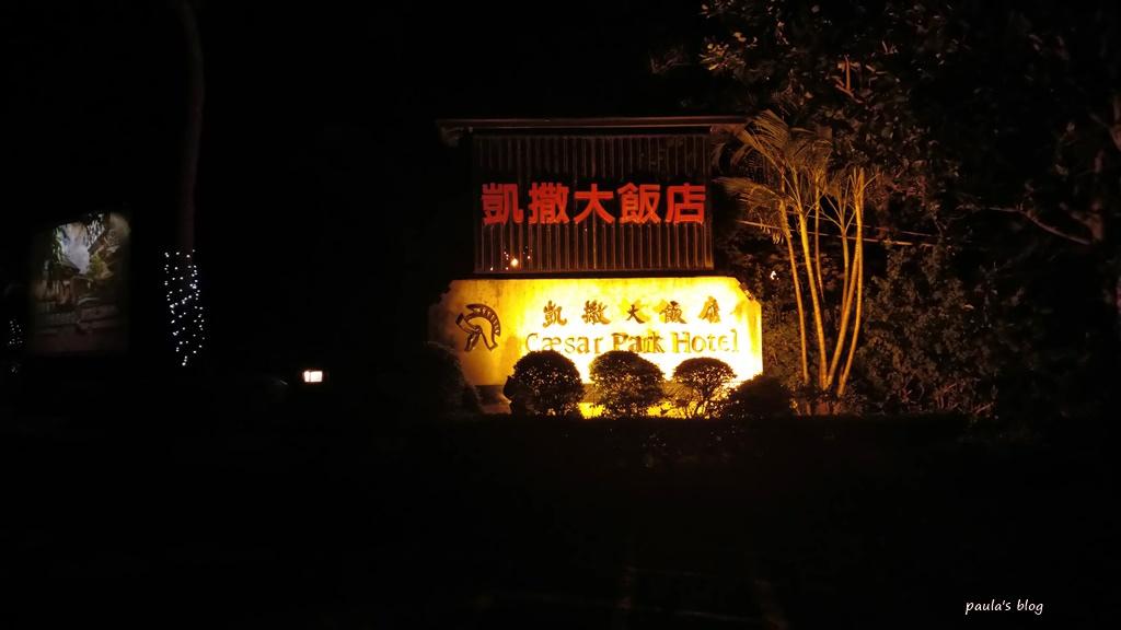 凱薩大飯店 (2).JPG