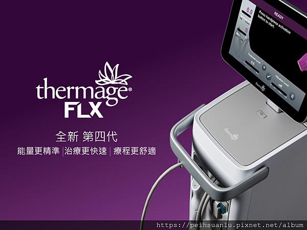 呂佩璇醫師 美國電波拉提_Thermage FLX Cover.png