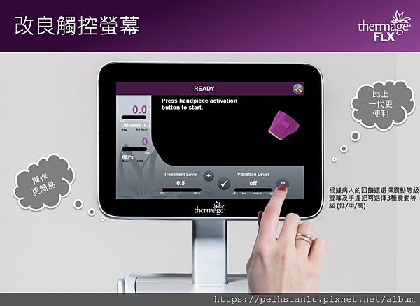 呂佩璇醫師 美國電波拉提_Thermage FLX Screen.png