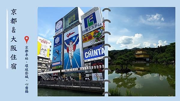 日本住宿.jpg