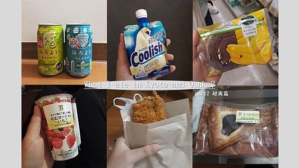 日本吃什麼part2.jpg