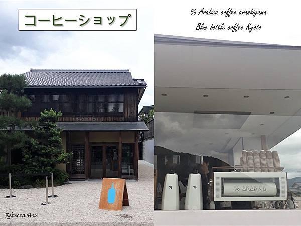 京都咖啡廳.jpg